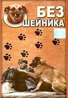 Без ошейника (1995)
