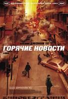 Горячие новости (2004)