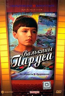 Постер фильма Валькины паруса (1974)