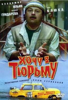 Постер фильма Хочу в тюрьму (1998)