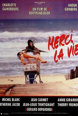 Постер фильма Спасибо, жизнь (1991)