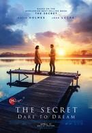 Секрет (2020)