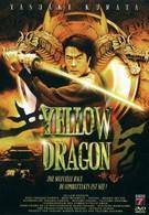 Желтый дракон (2003)