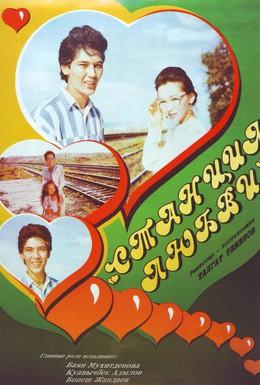 Постер фильма Станция любви (1993)