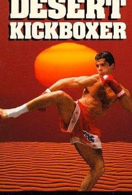 Постер фильма Кикбоксинг в пустыне (1992)