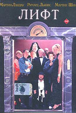 Постер фильма Лифт (1996)