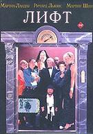 Лифт (1996)