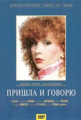 Постер фильма Пришла и говорю (1985)