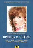 Пришла и говорю (1985)
