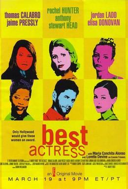 Постер фильма Самая лучшая актриса (2000)