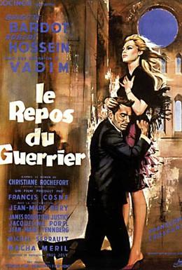 Постер фильма Отдых воина (1962)
