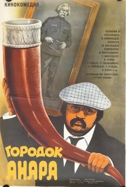 Постер фильма Городок Анара (1976)