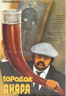 Городок Анара (1976)
