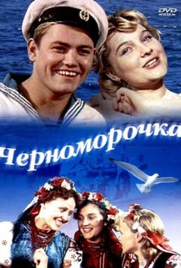 Постер фильма Черноморочка (1959)