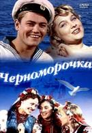 Черноморочка (1959)