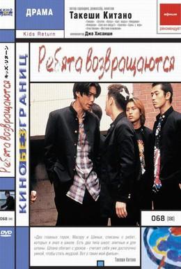 Постер фильма Ребята возвращаются (1996)