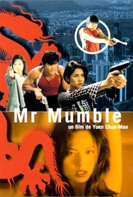Постер фильма Мистер Мамбл (1996)