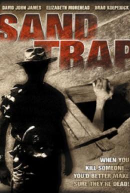 Постер фильма Песчаная ловушка (1998)
