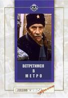 Встретимся в метро (1986)