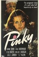 Пинки (1949)