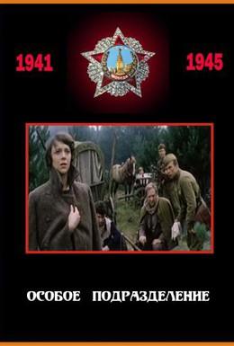 Постер фильма Особое подразделение (1984)