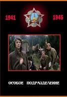 Особое подразделение (1984)