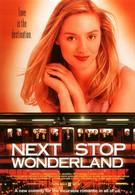 Следующая остановка – Страна чудес (1998)