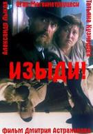 Изыди! (1991)