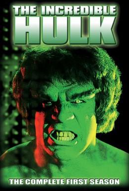 Постер фильма Невероятный Халк (1977)