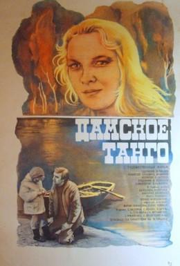 Постер фильма Дамское танго (1983)