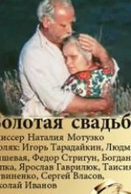 Постер фильма Золотая свадьба (1987)