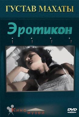 Постер фильма Эротикон (1929)