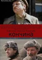 Кончина (1989)
