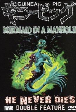 Постер фильма Русалка в канализации (1988)