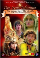 Верный Иоганнес (1986)