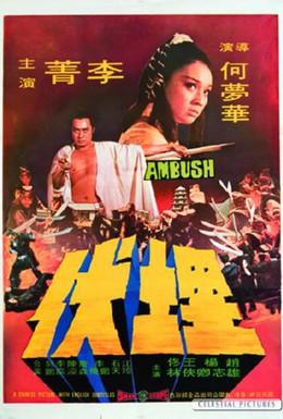 Постер фильма Осажденный (1973)