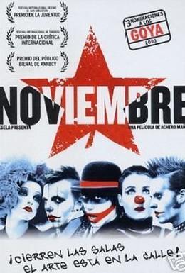Постер фильма Ноябрь (2003)