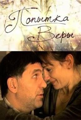 Постер фильма Попытка Веры (2010)
