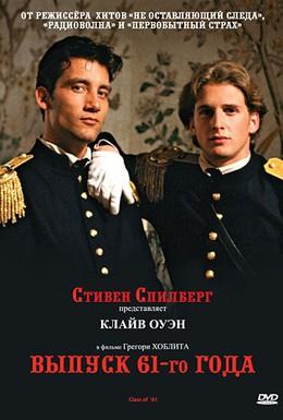 Постер фильма Выпуск 61−го года (1993)
