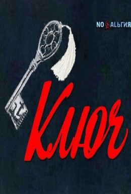 Постер фильма Ключ (1980)