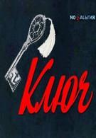 Ключ (1980)