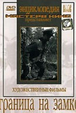 Постер фильма Граница на замке (1937)