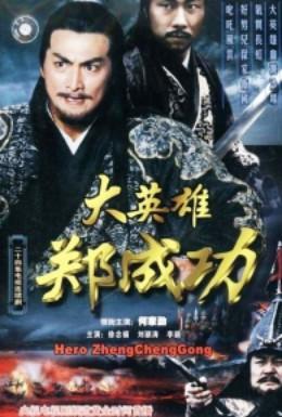 Постер фильма Китайско-голландская война 1661 года (2002)