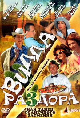 Постер фильма Вилла раздора, или Танец солнечного затмения (2007)