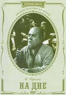 На дне (1952)