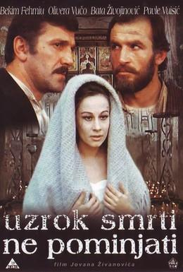 Постер фильма Причину смерти не упоминать (1968)