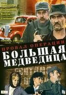 Провал операции Большая медведица (1983)