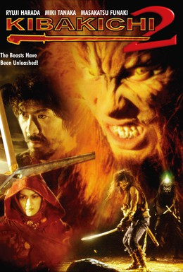 Постер фильма Кибакичи: Одержимый дьяволом 2 (2004)