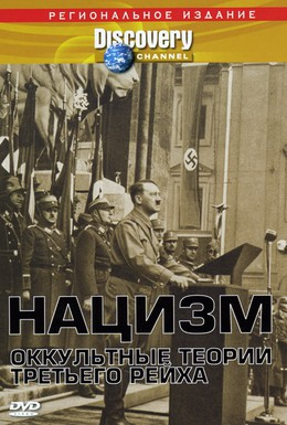 Постер фильма Нацизм: Оккультные теории Третьего рейха (1998)