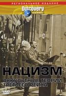 Нацизм: Оккультные теории Третьего рейха (1998)